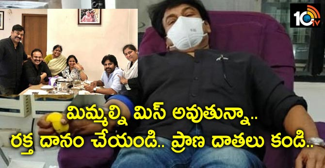 Megastar Chiranjeevi about his Family get Together and Donated Blood At Chiranjeevi Blood Bank
