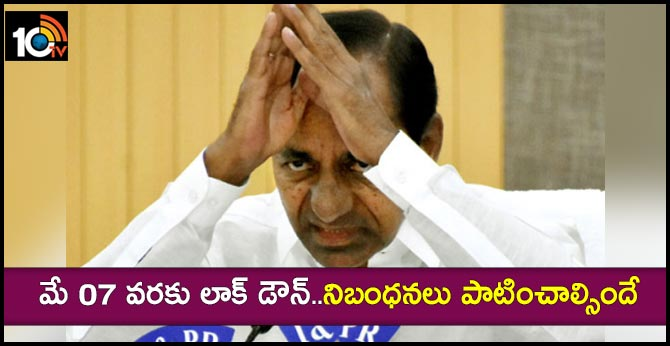Lockdown until May 07 .. Conditions should followed - CM KCR