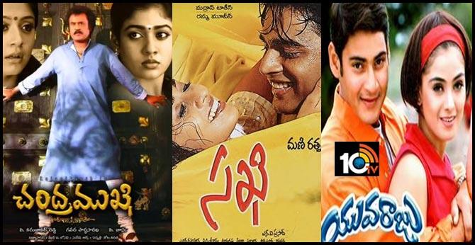 15 Years to Rajinikanth's Chandramukhi, 20 Years Complte to Sakhi and Yuvaraju Movie