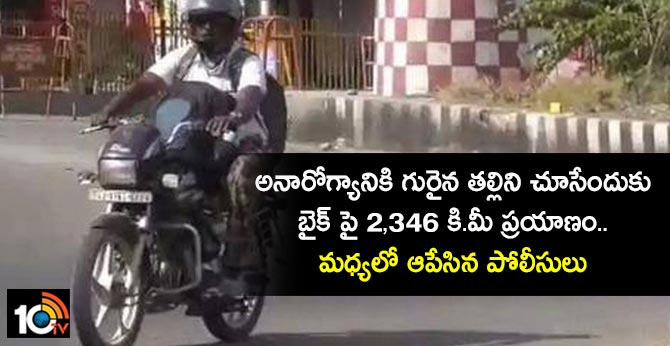 2,346km journey on a bike to look for a sick mother, but Police stopped him in the middle