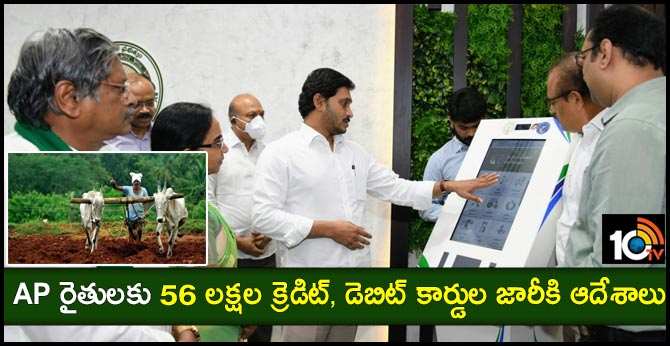 56 Laks of Credit and Debit cards for Farmers, Orders AP CM Jaganmohan reddy