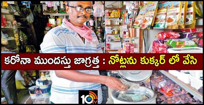 Corona currency notes in the cooker vijayawada kaikaluru general store