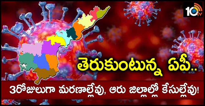 Coronavirus deaths not recorded from 3 days in Andhra Pradesh