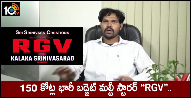 Director Kalaka Srinivasa Rao about RGV Movie