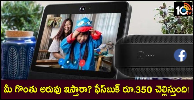 facebook-will-pay-you-rs-350-your-voice-make-its-devices-speech-recognition-better