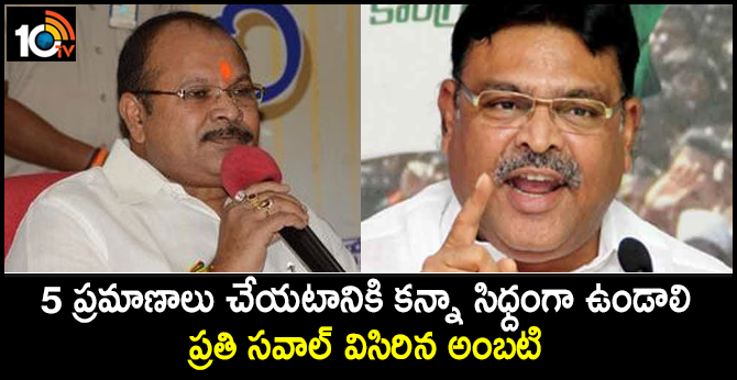 Kanna Laxminarayana Should be ready to make Five promises, challenging Ambati Rambabu