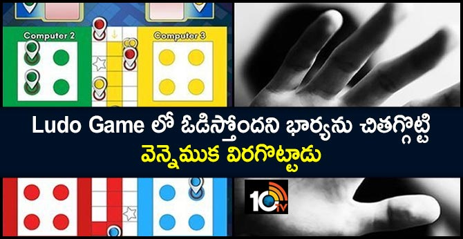 Vadodara man break wife spine repeatedly defeating him in ludo