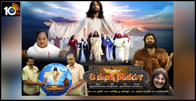 O Manishi Neevevaru Releasing in Seven Languages