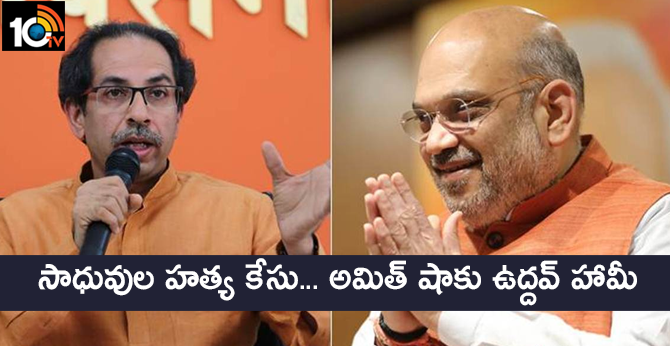 On Mob-Killing Of Sadhus, Uddhav Thackeray's Assurance To Amit Shah