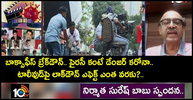 Producer D. Suresh Babu over Lockdown Effect on Tollywood Industry