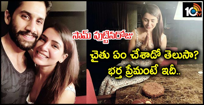 Naga Chaitanya Celebrates Samantha Birthday