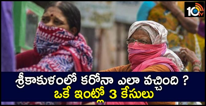 How did Corona get in Srikakulam ? 3 cases in a single house