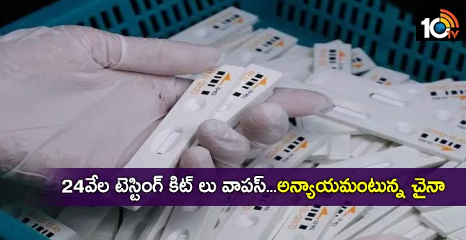 Tamil Nadu to return 24,000 rapid test kits after ICMR directive against procurement from two Chinese firms