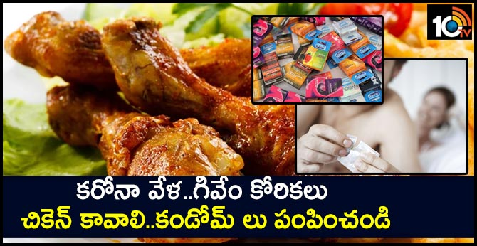 Telangana corona containment desire of the people Need chicken..and condoms