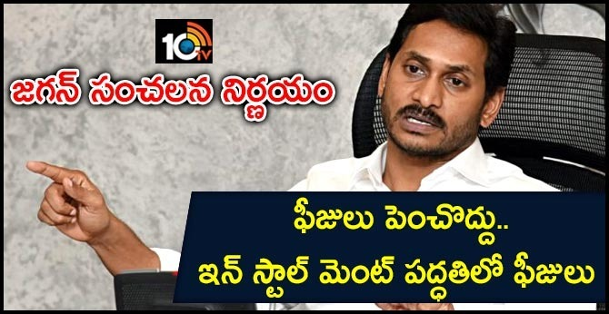 Do not increase fees..Installment fees CM Jagan Sensational Decision