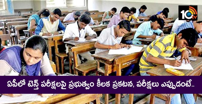 ap-govt-key-statement-tenth-class-exams