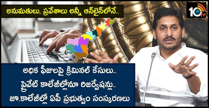 ap govt new reforms in corporate, private junior colleges