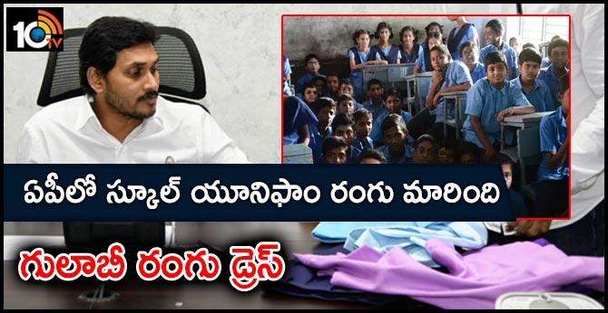 ap govt school students dress colour change