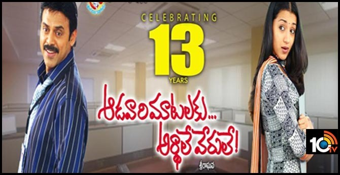 13 Years For Emotional Love Sory 'Aadavari Matalaku Arthale Verule'
