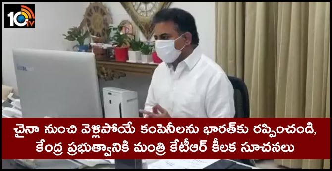 bring companies from china to india, minister ktr suggestions to central government