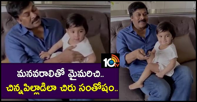 chiranjeevi-posted-cute-video-grand-daughter