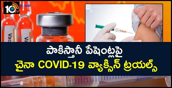 China to conduct clinical trials on Pakistani patients for COVID-19 vaccine