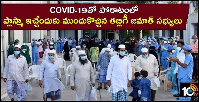 tablighi-jamaat-attendees-tamil-nadu-come-forward-donate-plasma-covid-19-treatment