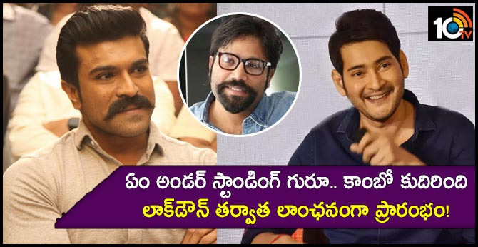 Superstar Mahesh Babu Movie with Mega Powerstar Ram Charan?