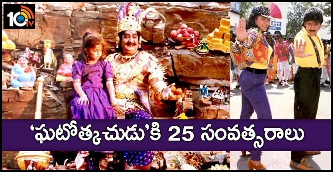 Superhit Socio Fantasy film Ghatotkachudu Completed 25 Years