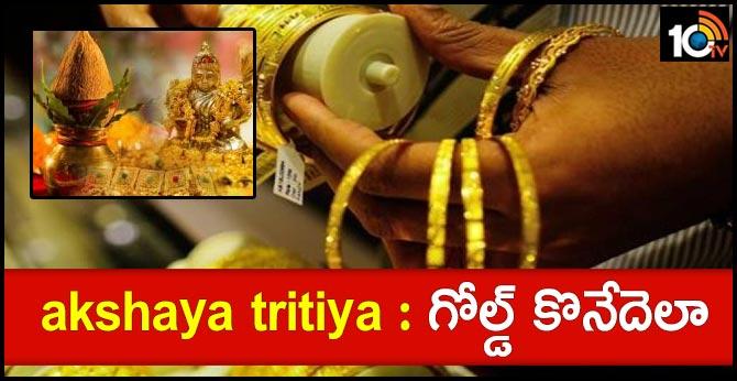 Akshaya Tertiary Online Gold