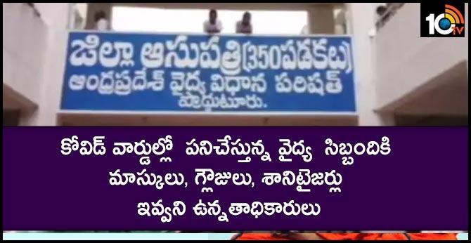 Proddutur Government Hospital staff concerned for masks and sanitizers