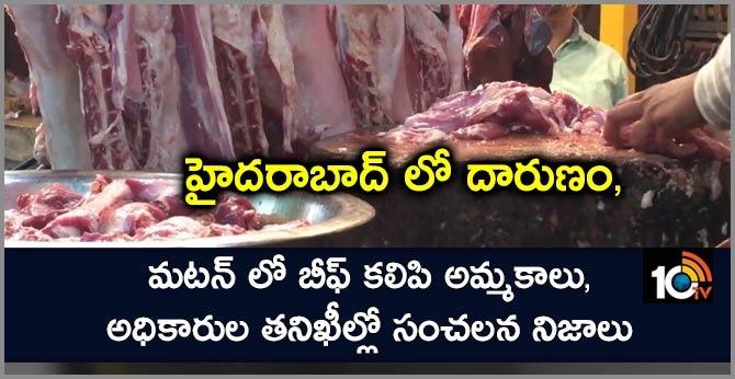 beaf mutton mixing mafia in hyderabad