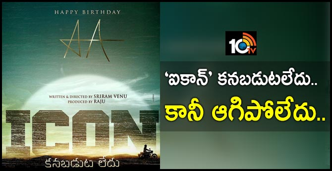 ICON Movie Team Birthday Wishes to Allu Arjun