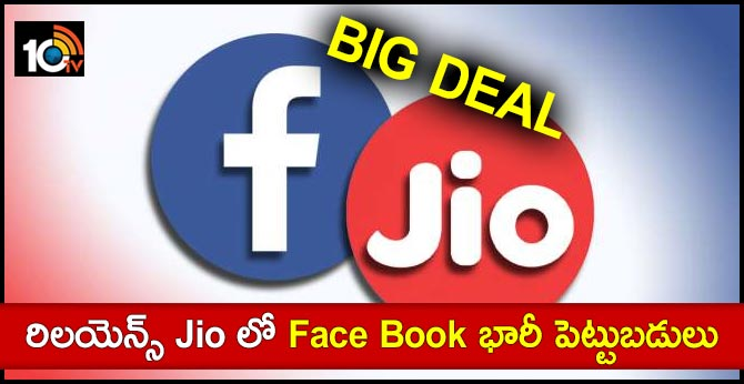 FB Invests 43 thousand crores in jio