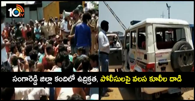 labourers attack police in sanga reddy kandi