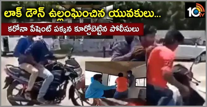 Youngsters roaming without masks made to sit with coronavirus 'patient' by Tamil Nadu Police