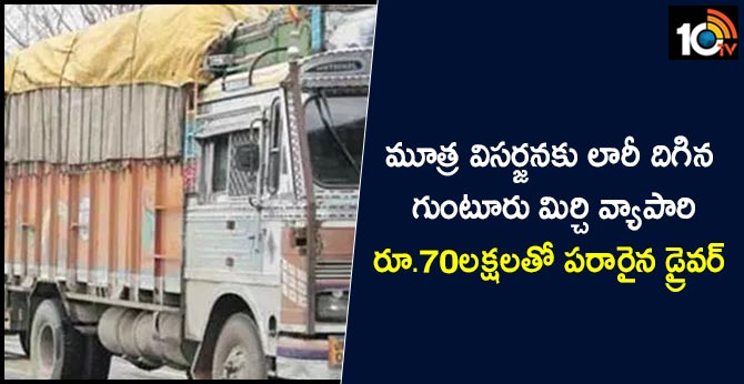 lorry driver stole 70 lakhs from red chilli businessman