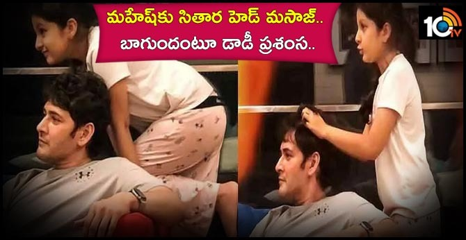 Sitara Head Massage to Mahesh Babu