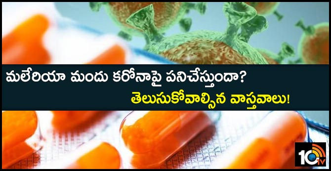 Malaria medicine will work on Coronavirus, You must know these facts