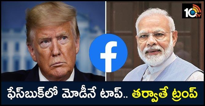 PM Modi most popular leader on Facebook; Donald Trump on 2nd spot