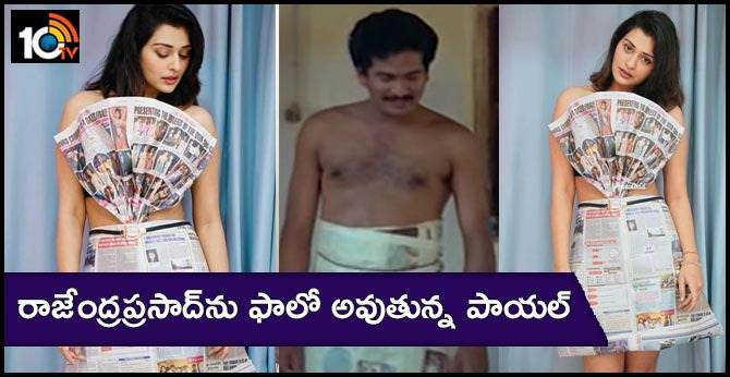 Payal Rajput news paper stills Reminds Iconic flim Aha Naa-Pellanta