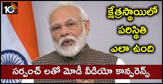 PM narendramodi would be interacting with Sarpanchs from across the nation via video conferencing.