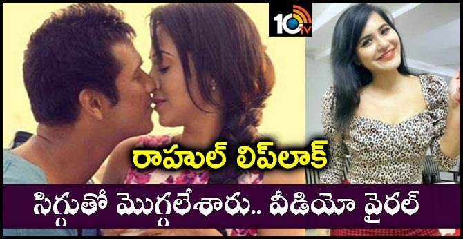 Rahul Sipligunj Lip lock Scene Nandini Roy Video Viral