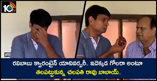 Actor and Director Ravi Babu Celebrating Quarantine Anniversary with his Father Chalapathi Rao