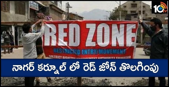 Red Zone Removal in Nagar Kurnool District head quarter