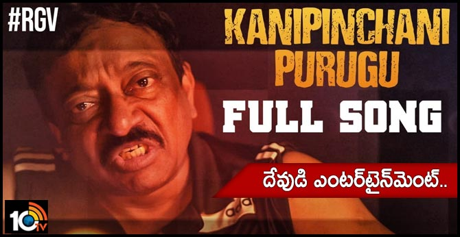 Ram Gopal Varma's Song On Corona-Kanipinchani Purugu