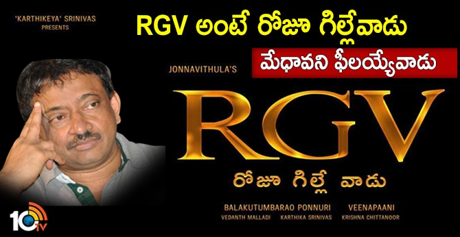 rgv movie title logo released