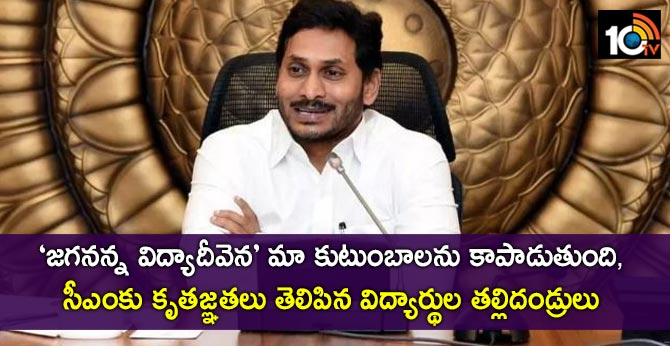 students-parents-thanks-cm-jagan-parents
