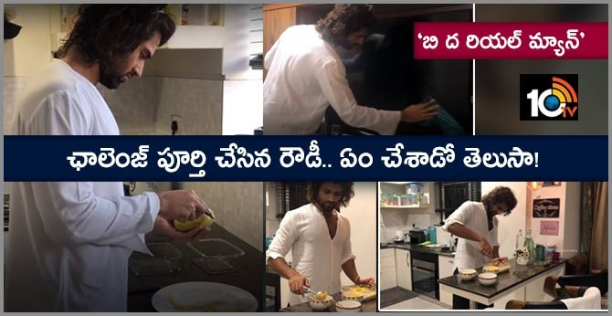 Vijay Deverakonda Completes Be The Real Man Challenge