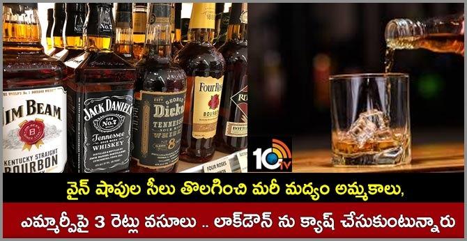 liquor sales in telangana states even in lockdown